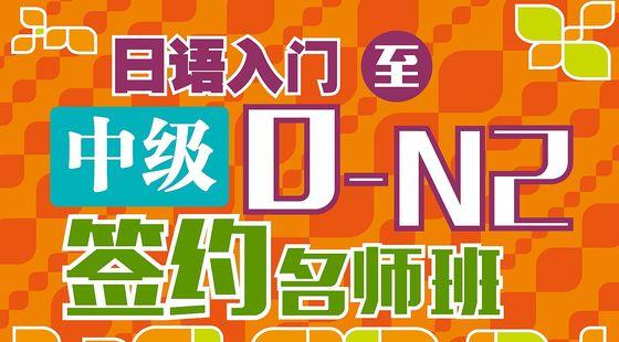 日语入门至中级0-N2签约名师班