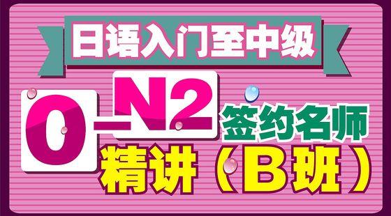 日语入门至中级0-N2签约名师精讲(B班)