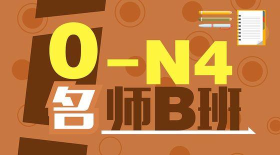 日语入门至初级0-N4名师B班