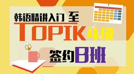 韩语精讲入门至TOPIK4级签约B班