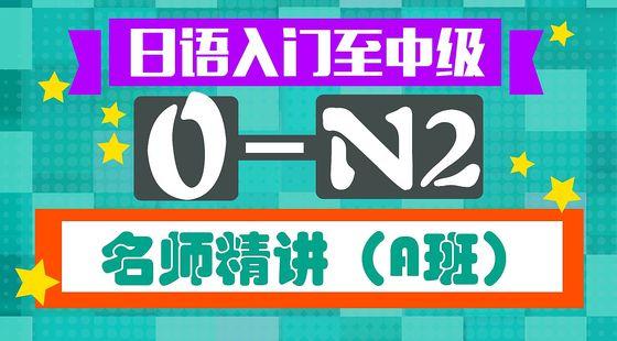 日语入门至中级0-N2名师精讲(A班)