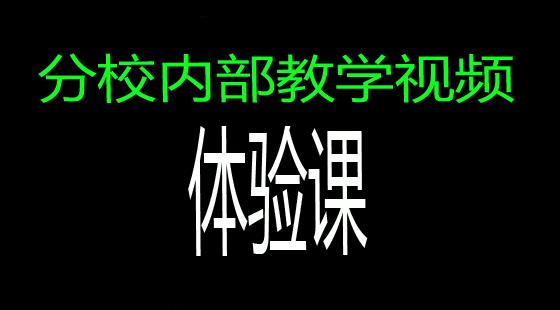 【教师专区】:《陈翔四力法》体验课最新视频