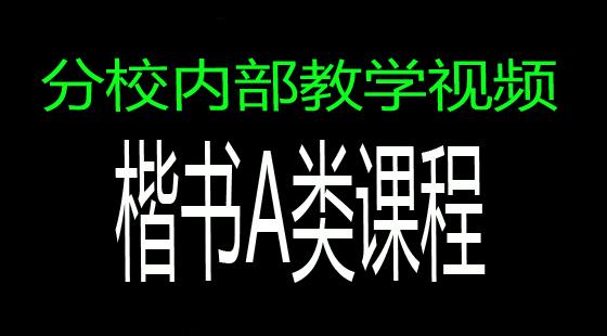 """""""零基础楷书速成""""(收费版)"""