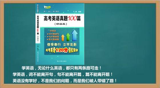 《高考英语真题100篇》配套免费课程