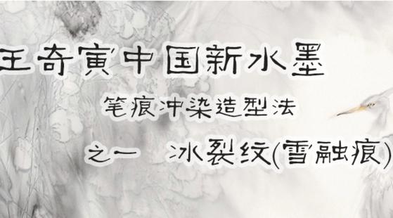 王奇寅冰裂纹