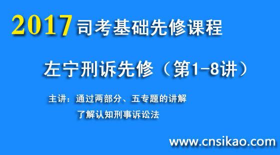 左宁刑诉法先修(第1~8讲)2017司法考试基础先修课程华夏智联司法考试