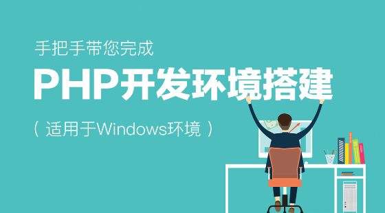 PHP开发环境搭建技巧