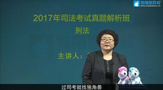 2017年司法考试真题解析班刑法:杨艳霞