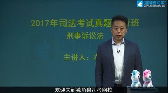 2017年司法考试真题解析班刑诉法:左宁
