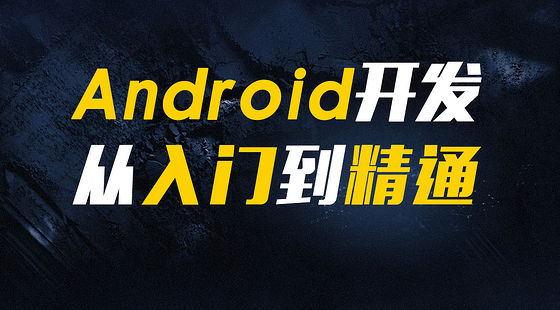 Android自学100天,从入门到精通