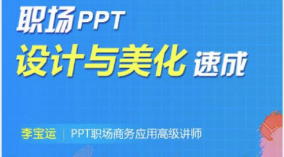 职场PPT设计与美化速成
