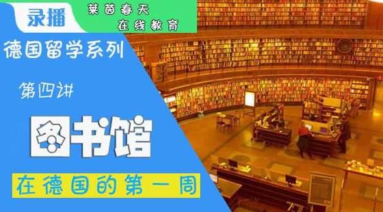 【德国留学第一周】图书馆