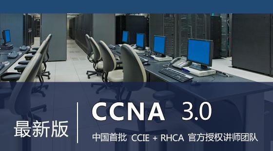 CCNA3.0全套课程(试听)