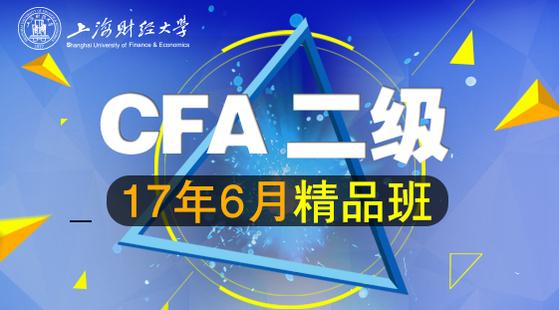 17年6月CFA二級精品班