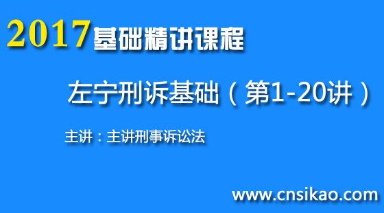 左宁刑诉法基础(第1~20讲)2017司法考试基础精讲课程