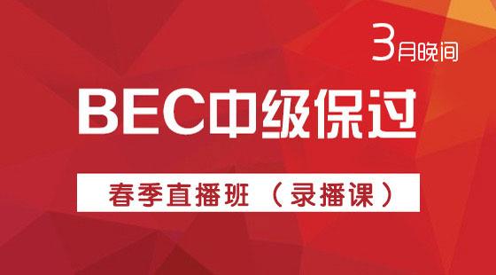 BEC【中级保过】 3月晚间直播班(同步录播课)