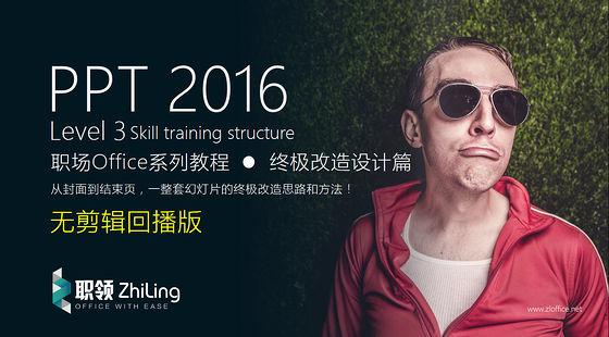 PPT2016職場Office系列教程--終極改造設計篇(Level3)無剪輯回播