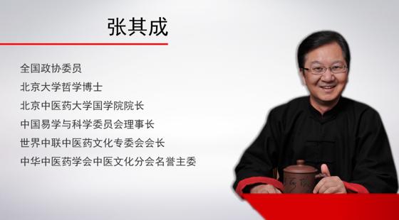 【中医健康管理师必修课4】中医文化的魅力