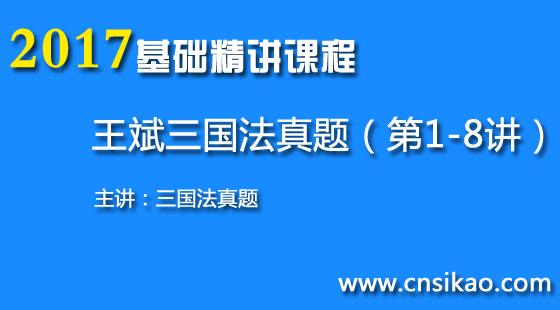 王斌三国法真题(第1~8讲)2017司法考试真题专讲课程华夏智联司法考试