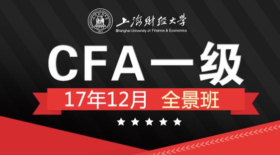 17年12月CFA一級全景班