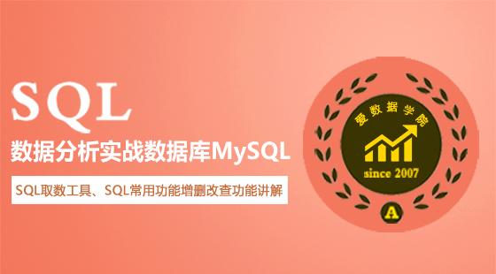 SQL与数据分析
