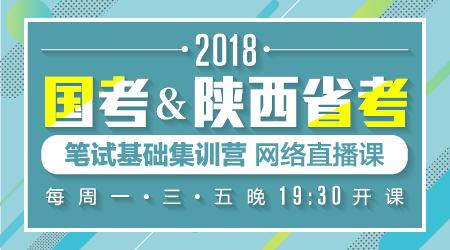 2018(陕西)国省考基础集训营直播课