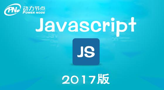JavaScript全套视频教程(Java零基础小白不二选择)_动力节点