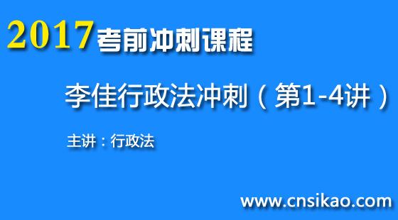 李佳行政法冲刺(第1~4讲)2017华夏智联司法考试考前冲刺课程