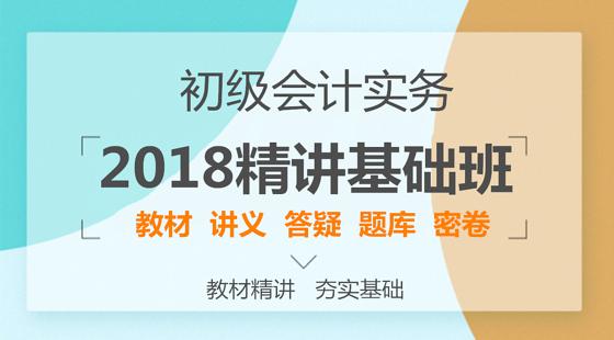 2018年初级会计师职称考试 名师课程视频 【初级实务-基础精讲班】