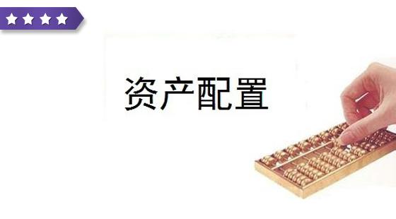 四星小班课-杜嘉林-资产配置正当时--树立正确的投资逻辑