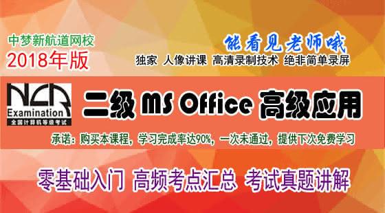 二级Office系统精讲培训班【含第1-2阶段全部课程】