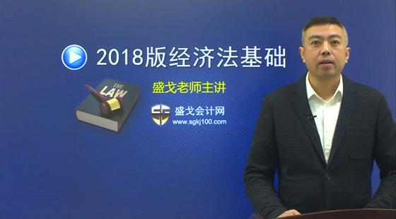 2018年初级会计师经济法基础精品课