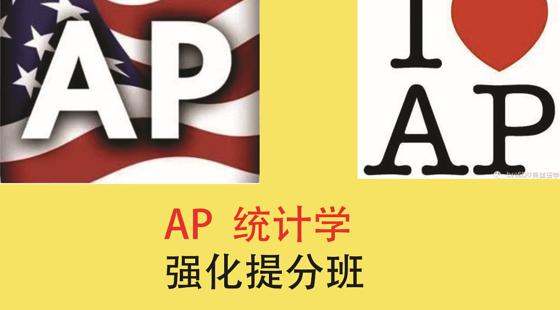 AP统计学强化提分班