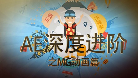 AE高级进阶之MG动画篇