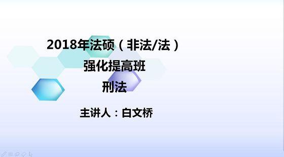 2018年法硕强化提高班(法学)—刑法学