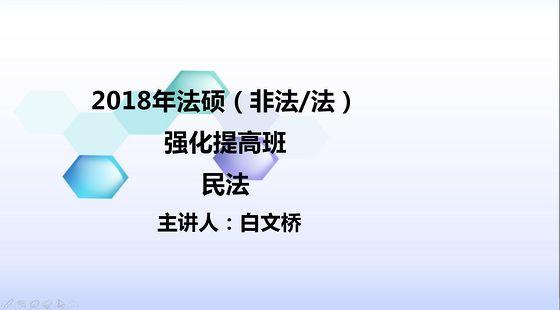 2018年法硕强化提高班(法学)—民法学