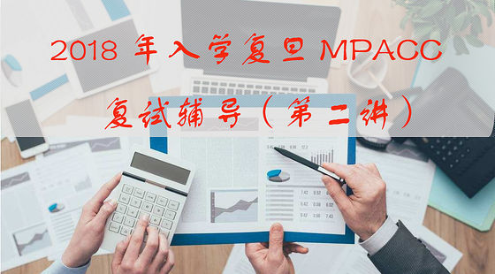 1月20日复旦MPACC复试总论第二讲--朱老师