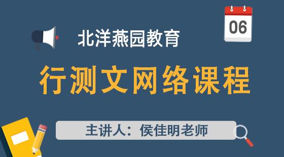 2018年行测网络课程(行测文)