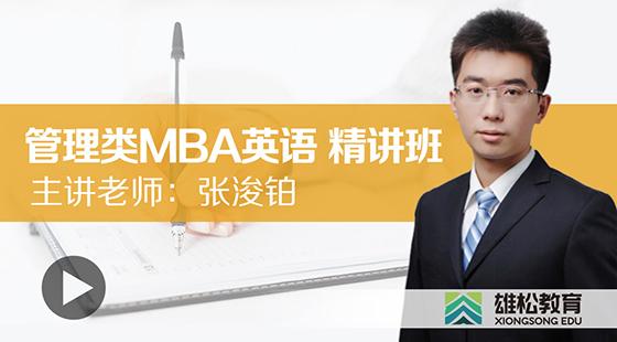 MBA辅导英语-词汇(四)