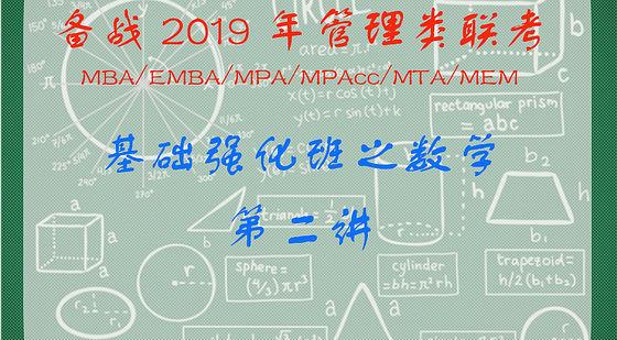 3月11日基础强化班之数学第二讲——殷老师