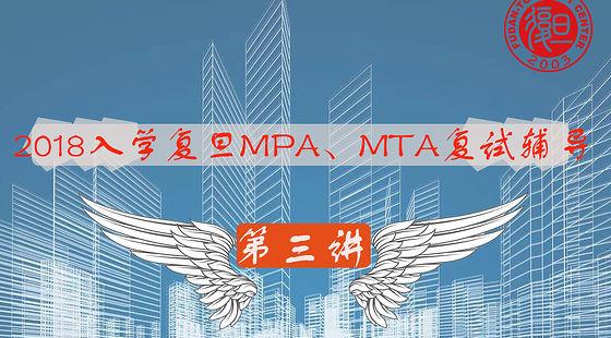 3月11日复旦MPA、MTA复试班之英语第三讲---杨老师