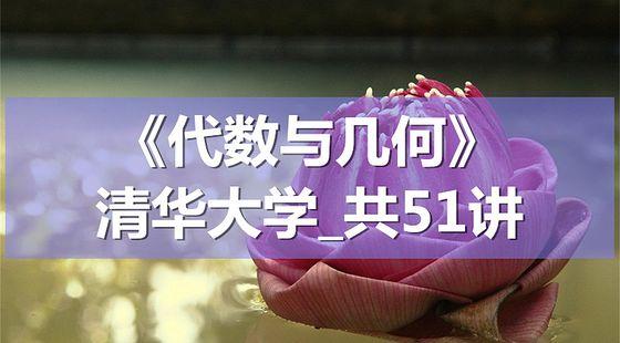 K8094_《代数与几何》_清华大学_共51讲