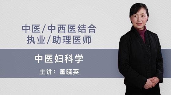 中医-中西医结合执业-助理医师-董晓英-中医妇科学