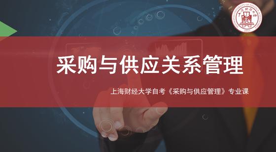 上海財經大學自考采購專業課《采購與供應關系管理》
