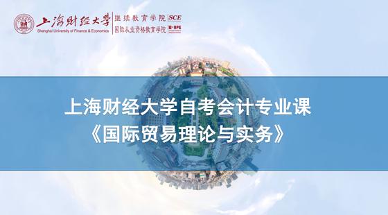 上海財經大學自考會計專業課《國際貿易理論與實務》
