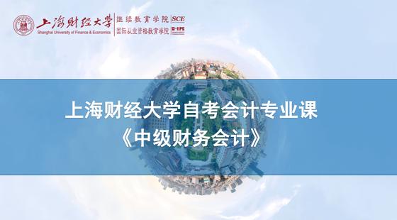 上海財經大學自考會計專業課《中級財務會計》