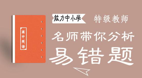 北師大附中特級教師胡國燕-高考易錯題分析10講
