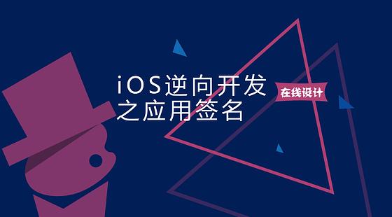 iOS逆向开发之应用签名