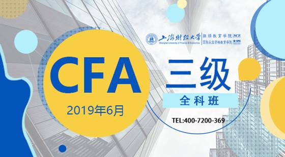2019年6月CFA?三級全科班