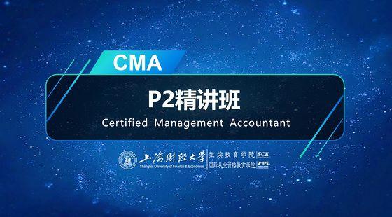 上海財經大學CMAP2精講班(中文)